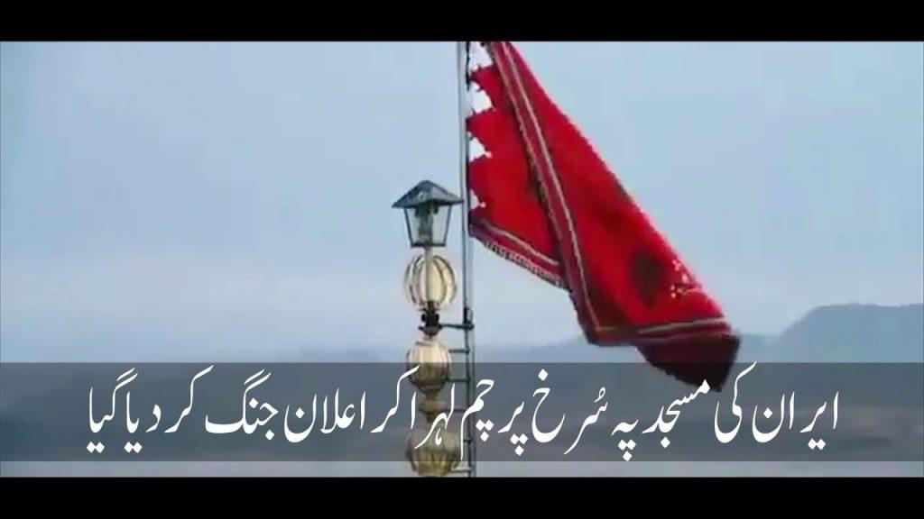 ¿Qué significa la bandera roja colocada por Irán?